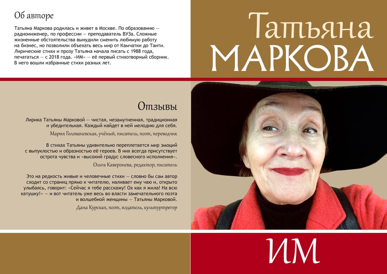 Обложка Маркова