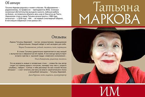 """Татьяна Маркова """"Им"""""""