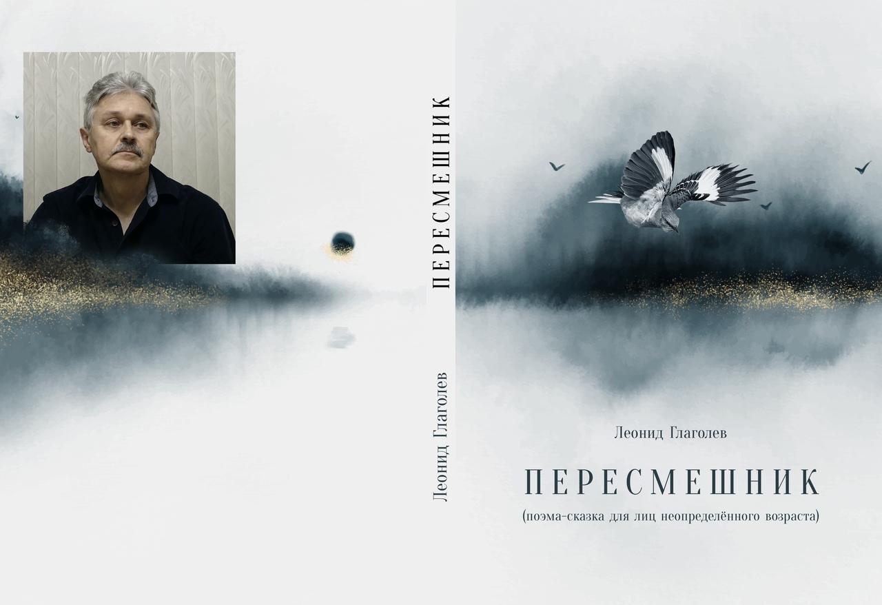 обложка Глаголев