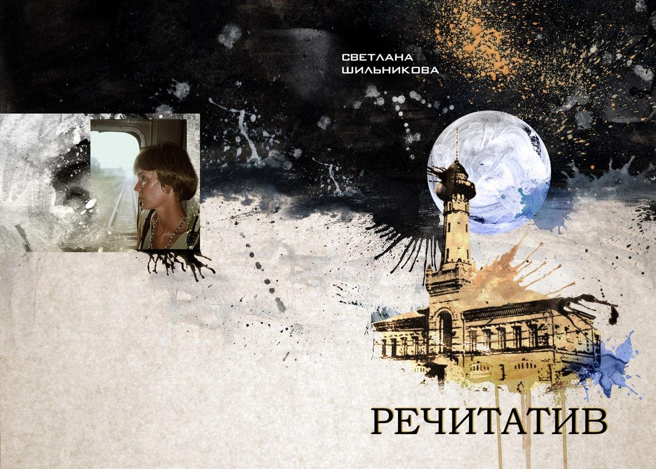 Обложка Шильникова