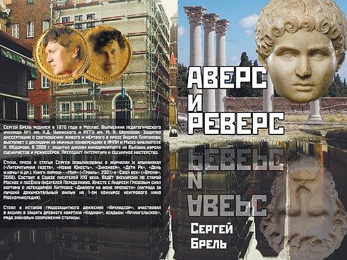 """Сергей Брель """"Аверс и реверс"""""""