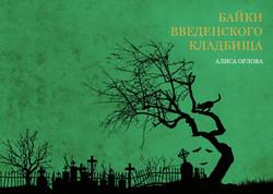 обложка Орлова
