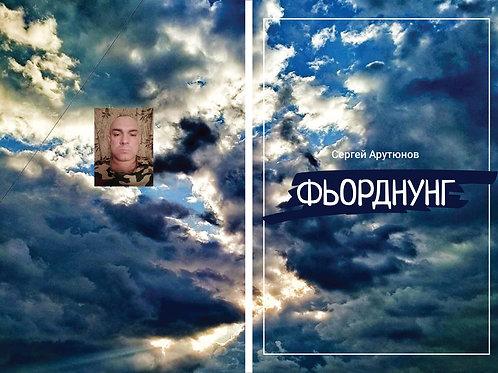 """Сергей Арутюнов """"Фьорднунг"""""""