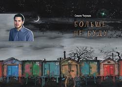 Обложка Чернов