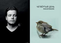обложка_Шмелёв