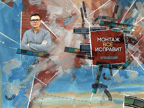 Антон Васецкий Монтаж всё исправит