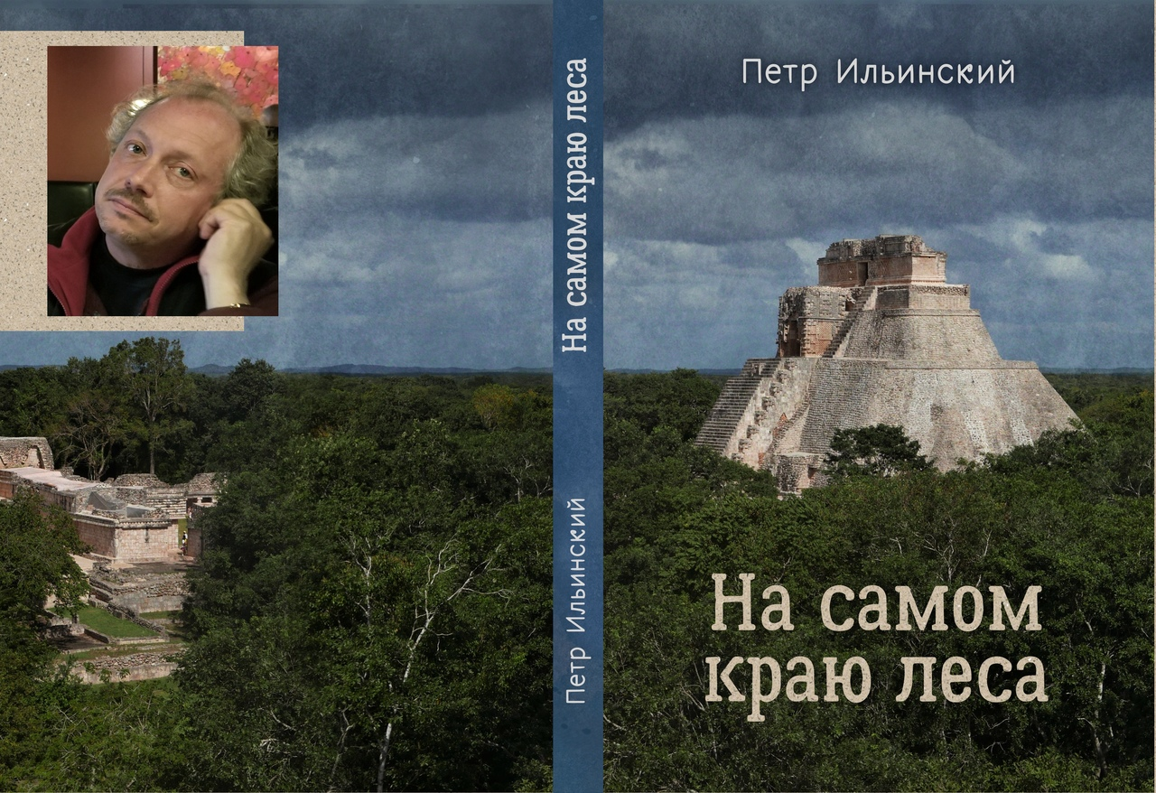 обложка_Ильинский