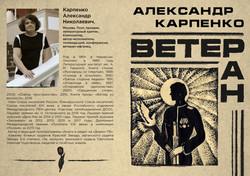 Обложка Карпенко