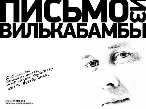 """Михаил Пимонов """"Письма из Вилькабамбы"""""""