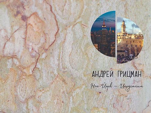 """Андрей Грицман """"Нью-Йорк - Иерусалим"""""""