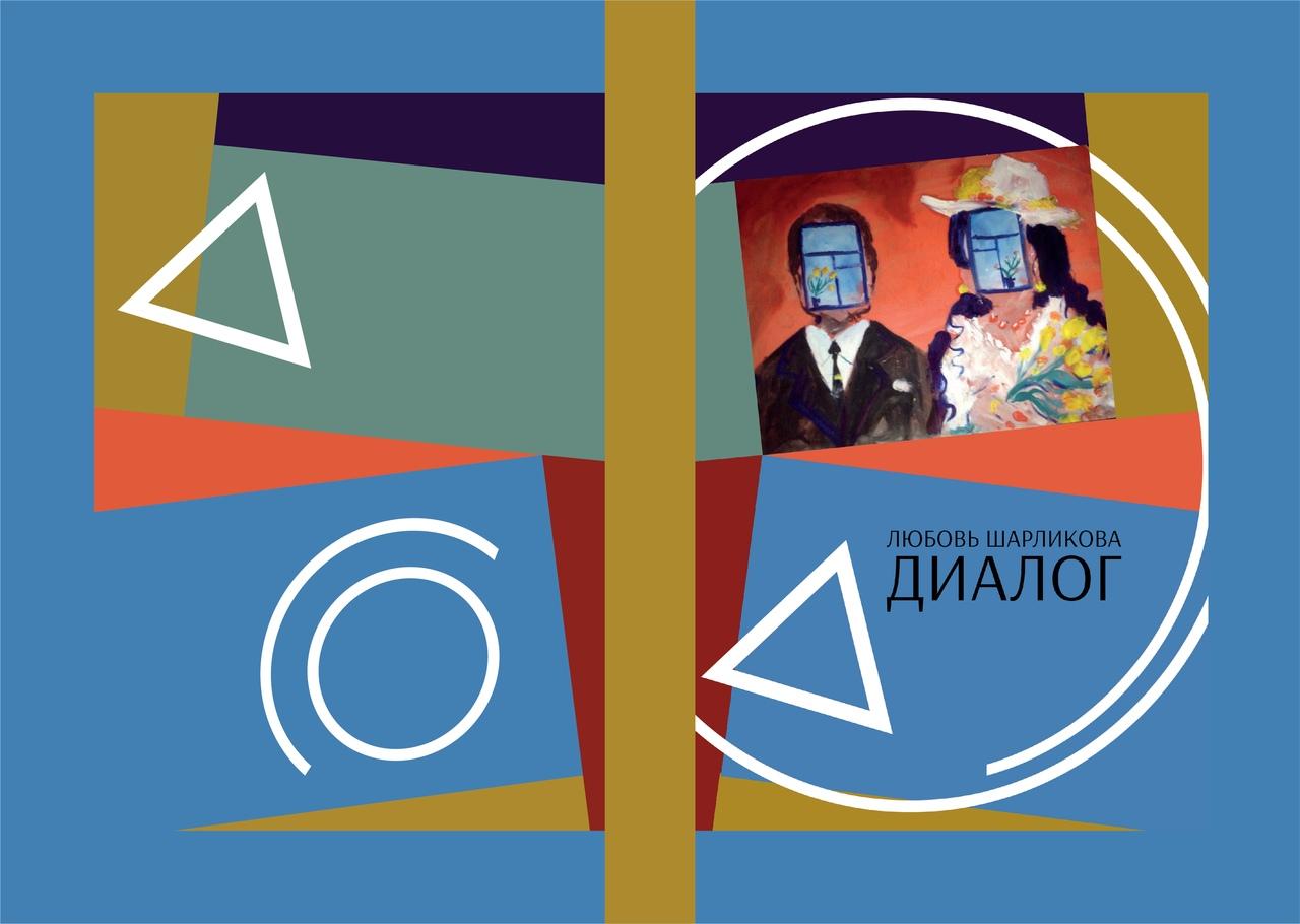 обложка Шарликова