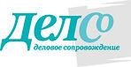 2001_Логотип Делсо (1).jpg