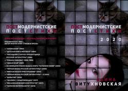 обложка Витухновская3