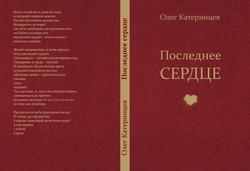 обложка Катеринцев