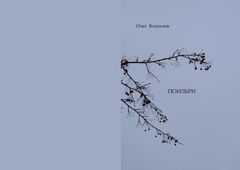 обложка Копылов