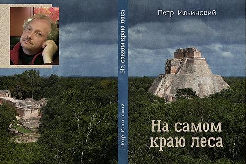 """Петр Ильинский """"На самом краю леса"""""""