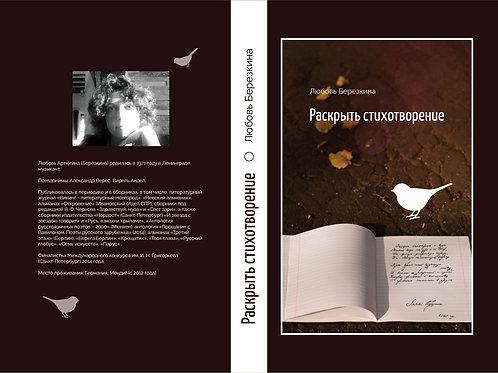 """Любовь Березкина """"Раскрыть стихотворение"""""""