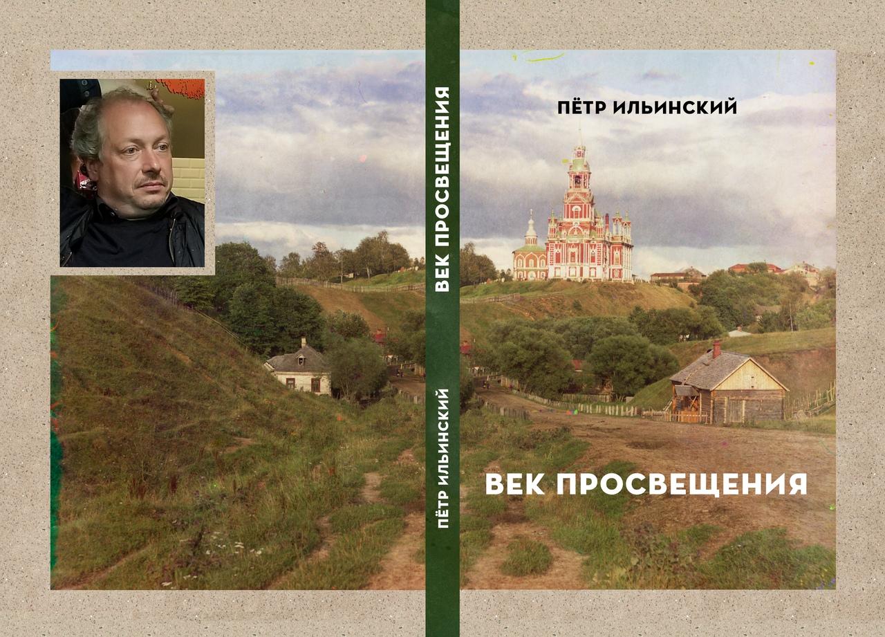 обложка ильинский