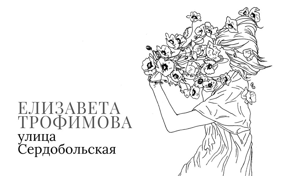 обложка Трофимова