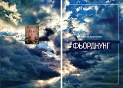 обложка Арутюнов ФЬОРДНУНГ