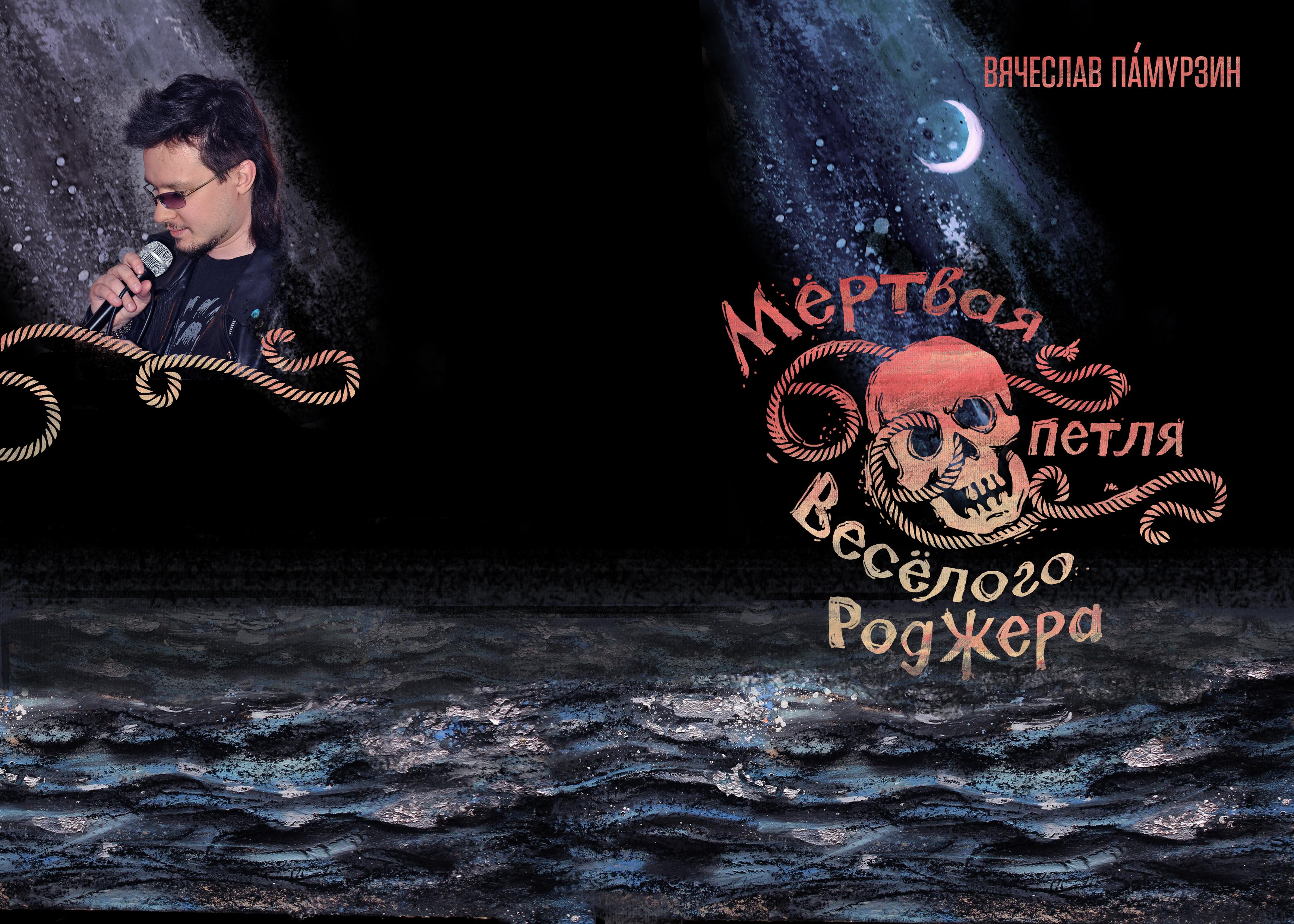 Обложка Памурзин