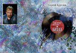 обложка Круглов