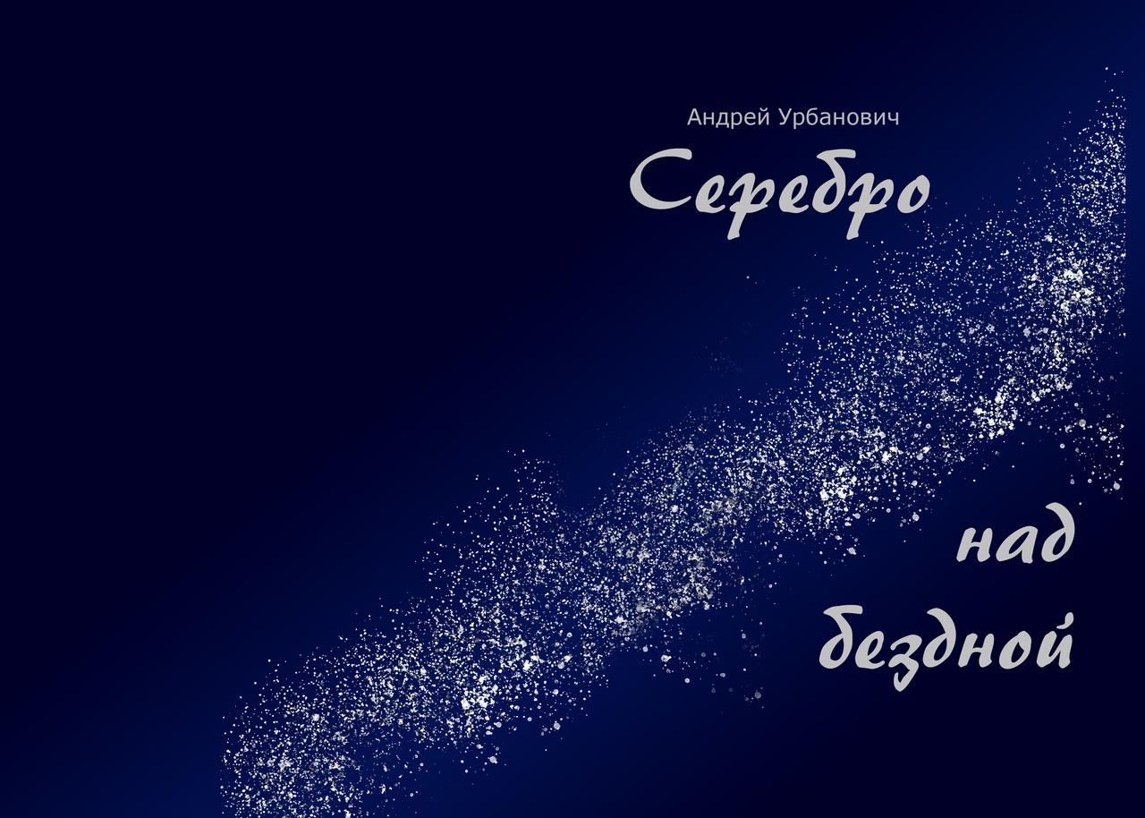 обложка_Урбанович