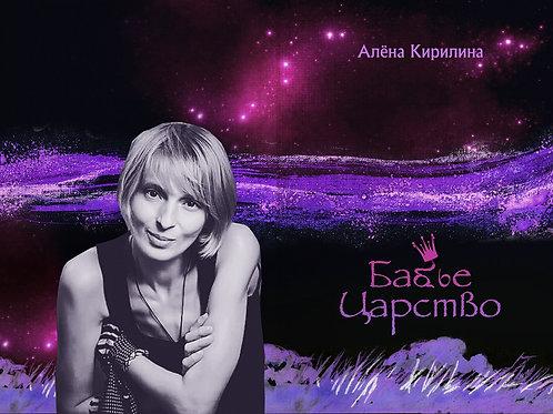 Алена Кирилина Бабье царство