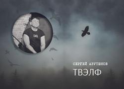 обложка Арутюнов 3