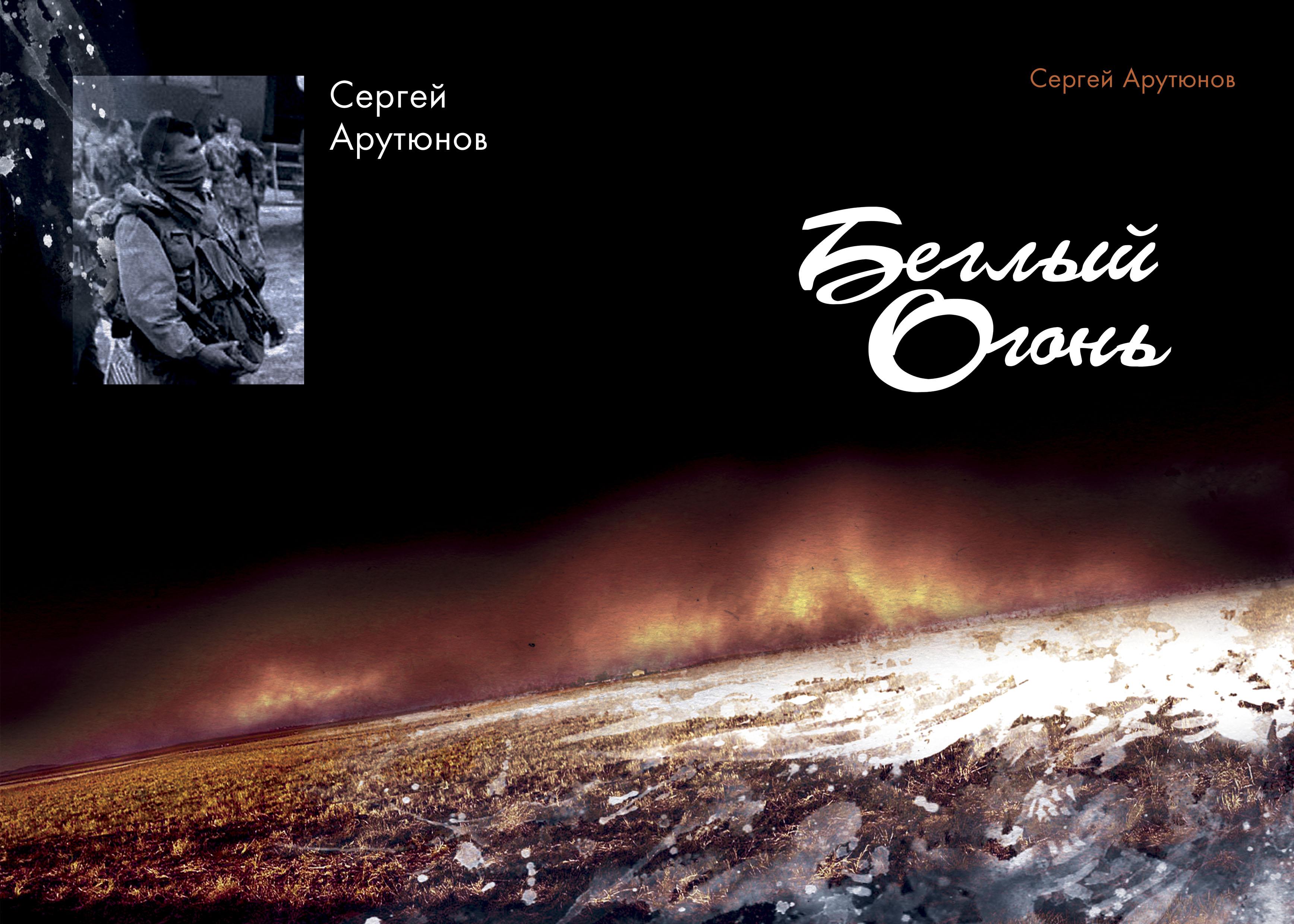 Обложка Арутюнов