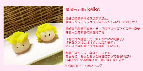 keiko-profile.jpg