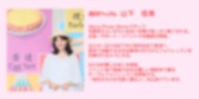 yoshimi-profile.jpg