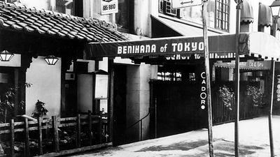 1964年以後 benihana of tokyo(new york)16:9.