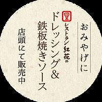 ドレッシングweb用-01.png