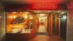 1994年 紅花本店2 16:9.jpg