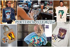 роспись одежды (Копировать).jpg
