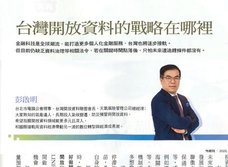 台灣開放資料的戰略在哪裡