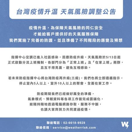 台灣疫情升溫 天氣風險調整公告