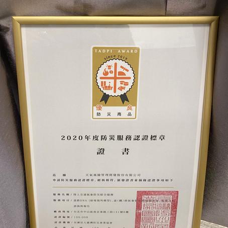 恭喜!天氣風險公司兩項服務取得由防災產業協會頒發的防災服務認證