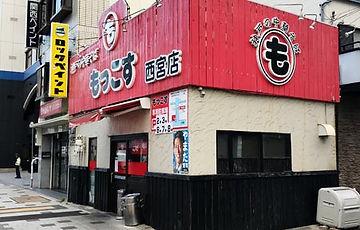 f04_nishinomiya.jpg