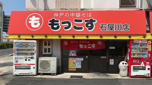 ishiyagawa.jpg