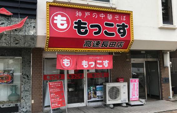 もっこす高速長田店