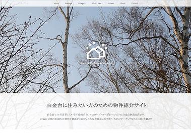 マスターズコーポレーション白金台駅前支店サイト