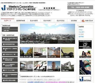 マスターズ・コーポレーション株式会社本社営業部サイト.jpg