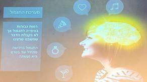 על הקשר שבין שפה רגשית, מכונות ובני אדם