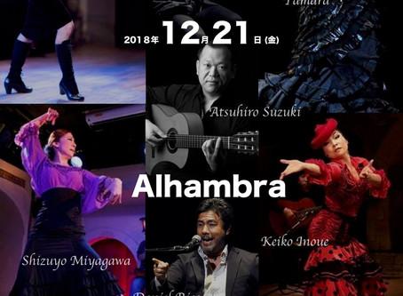 2018/12/21(金)西日暮里アルハムブラ