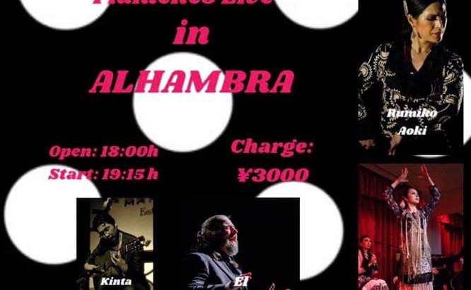 2019/7/27(土)西日暮里アルハムブラ