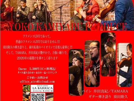 2020/1/4(土)浅草橋ラ・バリーカ