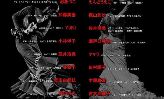 2019/8/30(金)プリメラフラメンコフェスティバル2019 バイレソロの1曲入魂