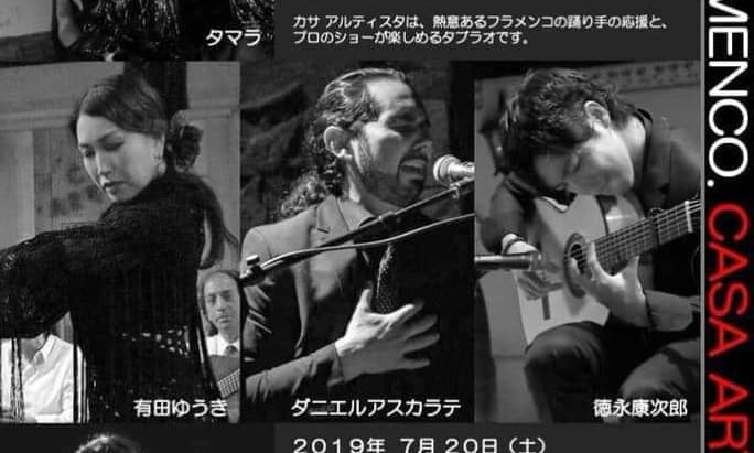 2019/7/20(土)荒木町(四谷三丁目)カサアルティスタ タマラプロデュースvol.4